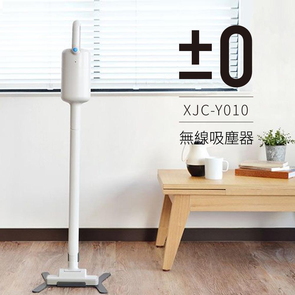 正負零plusminuszero  XJC-Y010 正負零±0 無線吸塵器 XJC-Y010 (白色)