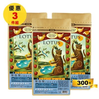 LOTUS樂特斯 鮮雞肉佐海洋貽貝-成貓-300克-三件組