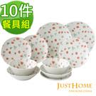 Just Home日本製草莓魔法陶瓷10件餐具組
