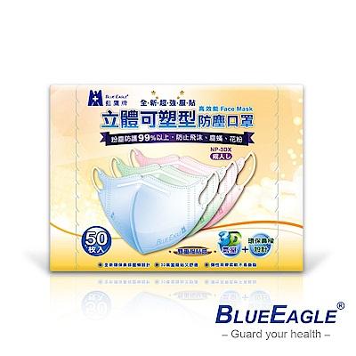 藍鷹牌 成人立體鼻梁壓條防塵口罩 50入x3盒