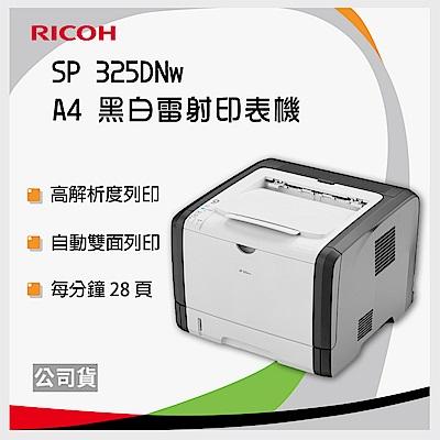 RICOH SP325DNw 高速無線黑白雷射印表機