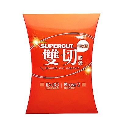 SUPERCUT塑魔纖 雙切膠囊1盒