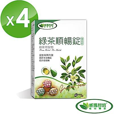 (即期品)威瑪舒培 綠茶順暢錠 30錠/盒 (共4盒)