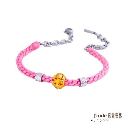 J'code真愛密碼 幸福童話黃金/純銀編織繩手鍊-粉