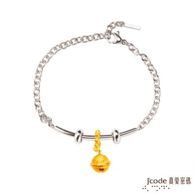 J code真愛密碼金飾 小叮嚀黃金/純銀白鋼手鍊