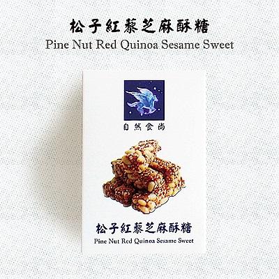 自然食尚 松子紅藜芝麻酥糖隨手包-3包組(120g/包)