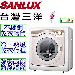 SANLUX台灣三洋 7.5KG 不鏽鋼乾衣機 SD-85U