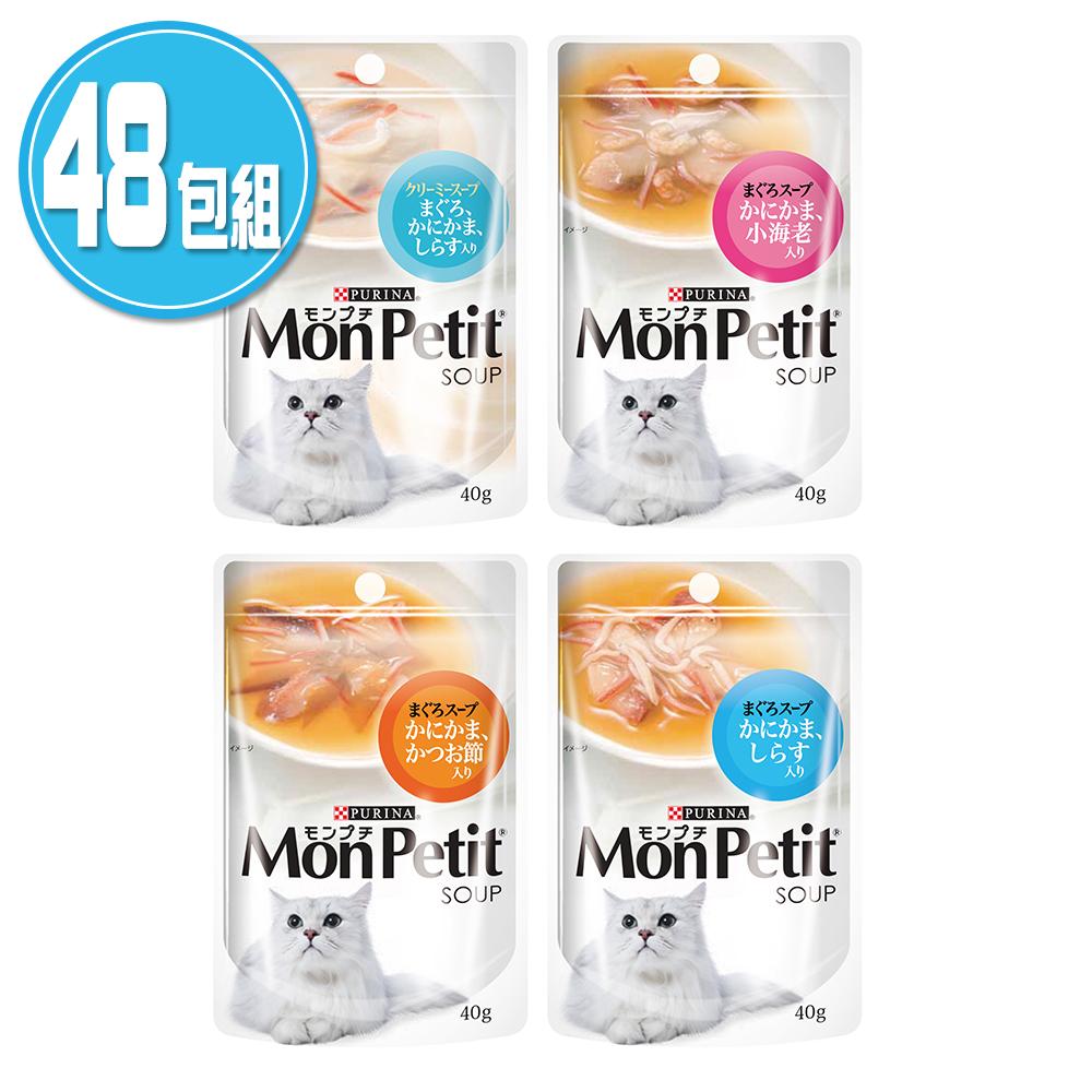 MonPetit 貓倍麗 極品鮮湯 4種口味 40g X48包