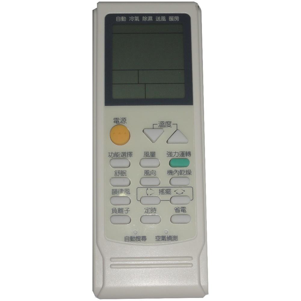 企鵝寶寶台灣IC萬用型冷氣機遙控器ARC-868