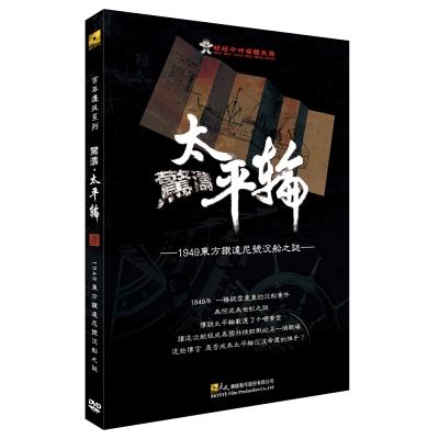 驚濤太平輪 DVD