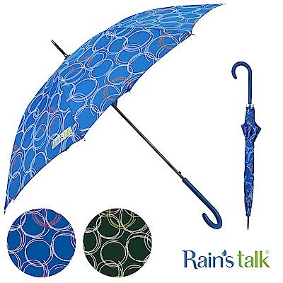 Rains talk 圓圈抗UV直骨傘 2色可選