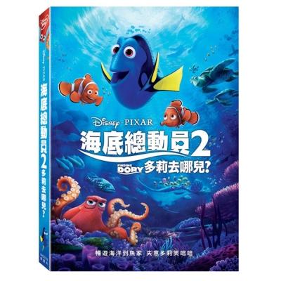 海底總動員2-多莉去哪兒-DVD