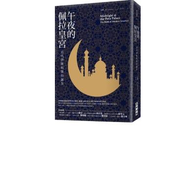 午夜的佩拉皇宮:近代伊斯坦堡的誕生