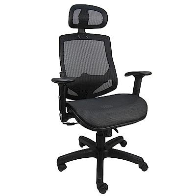 Design 神奇傑克護腰可調全網辦公椅
