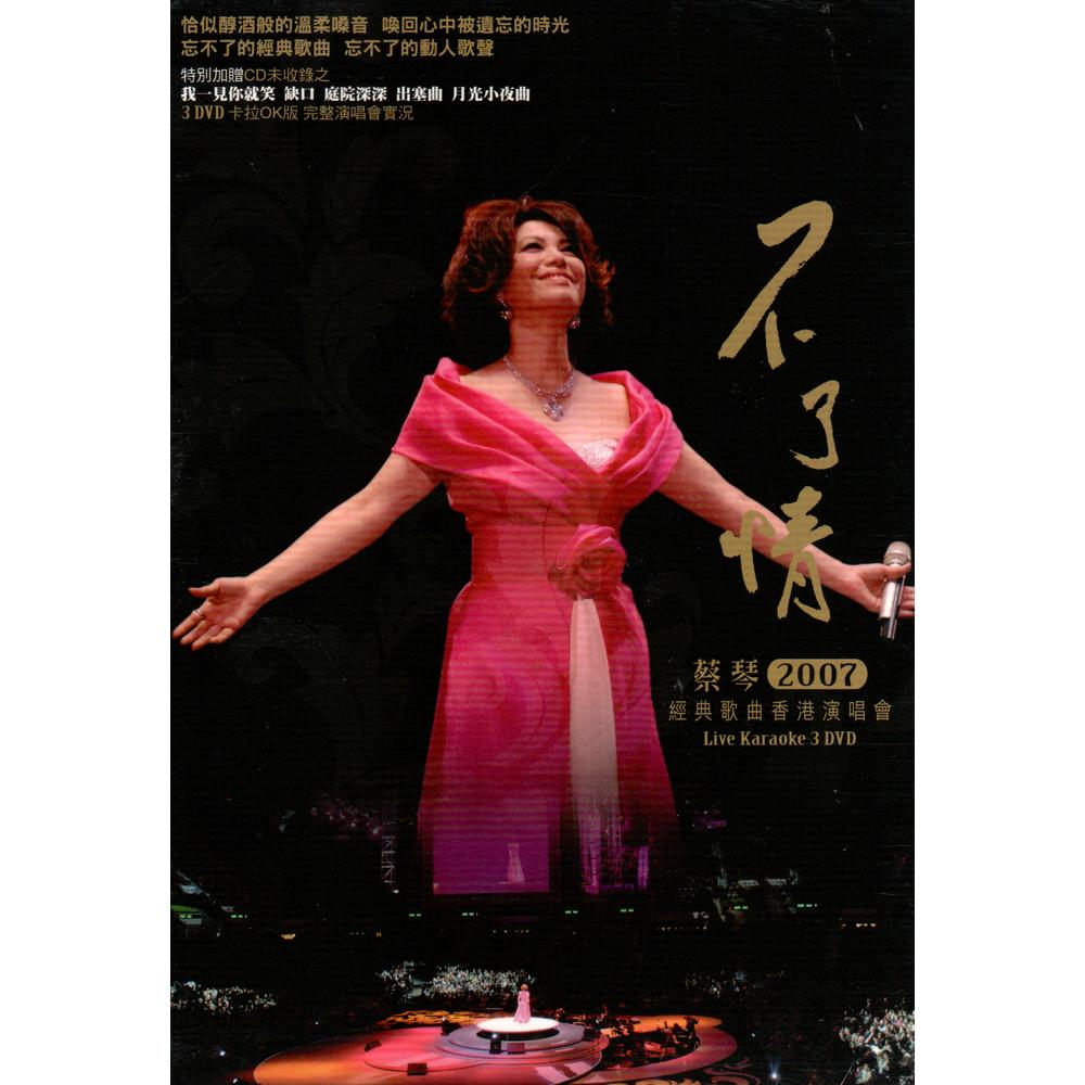 蔡琴 不了情2007經典歌曲 香港演唱會LIVE DVD