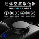 LTP 日式車用家用多用途迷你空氣清淨機