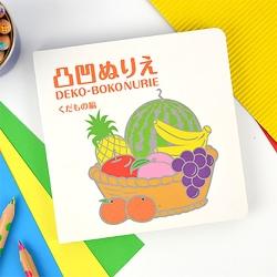KOKUYO 凹凸童心描圖繪本-水果篇