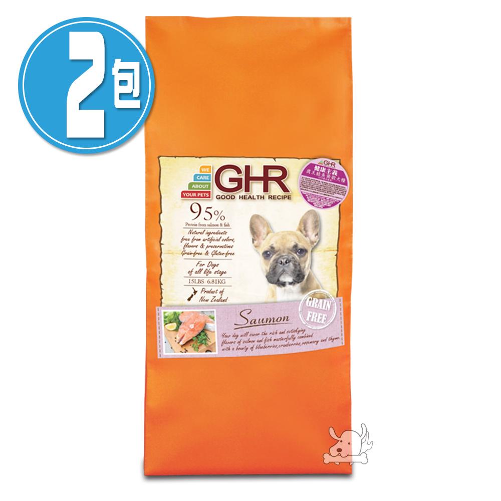 GHR 健康主義 紐西蘭 天然無穀犬糧 國王鮭魚 6.8kg X 2包