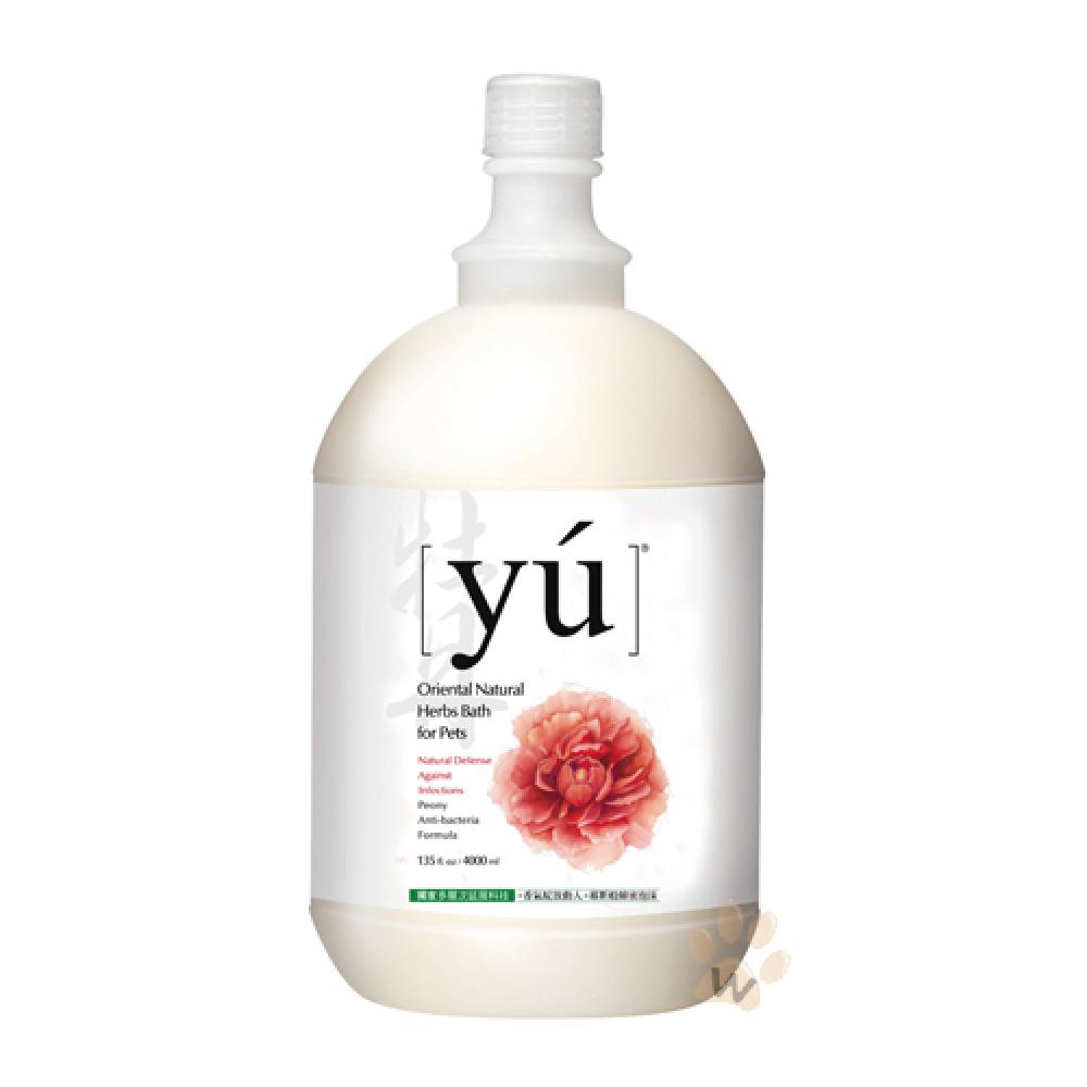 YU 東方森草寵物沐浴乳-牡丹制菌配方4000ml 1入