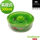 Snapware康寧密扣 Eco One Touch氣壓式玻璃保鮮盒300ml(圓形)