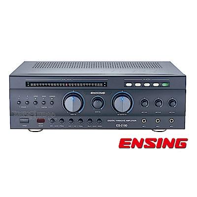 燕聲 高功率數位迴音卡拉OK擴大機(ES-2150)