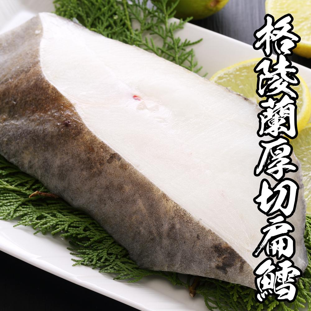 海鮮王 格陵蘭厚切扁鱈 *8片組 ( 380G±10%/片 )