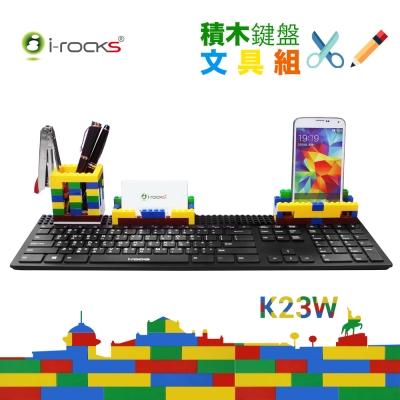 i-Rocks IRK 23 W 積木鍵盤文具組-黑