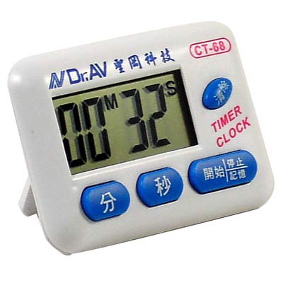 超大聲營業用正倒數計時器CT-68