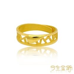 今生金飾 心心相印 男戒 純黃金戒指、結婚對戒