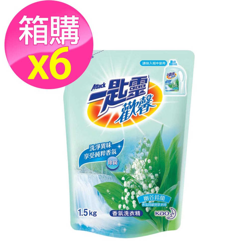 一匙靈 歡馨幽谷鈴蘭香超濃縮洗衣精(補充包1.5kgX6入)