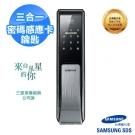 SAMSUNG三星 SHS-P717 密碼感應卡鑰匙三合一 推拉型(含安裝)