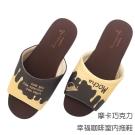 消除異味-幸福咖啡室內拖鞋-摩卡巧克力