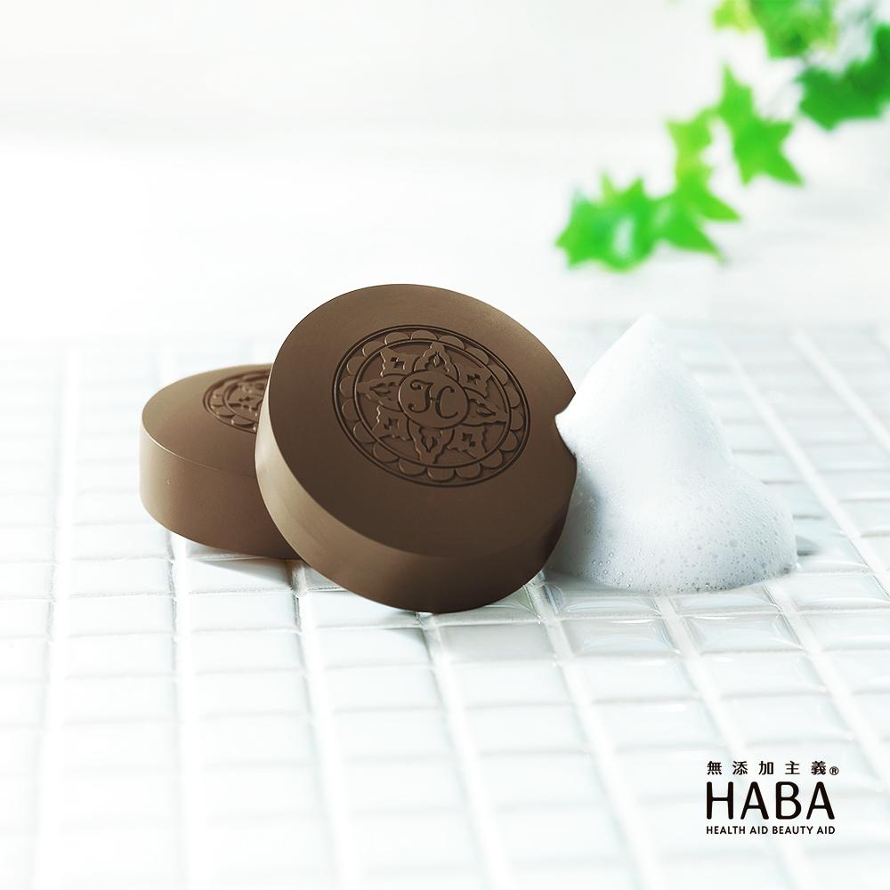 HABA 摩洛哥泥礦潔淨皂 限定版 80gx2