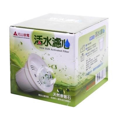 元山開飲機專用麥飯石活水濾心(單入包裝) YS-672