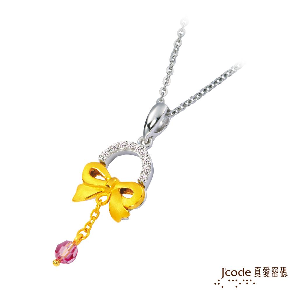 J'code真愛密碼 幸福印象黃金/純銀墜子 送白鋼項鍊