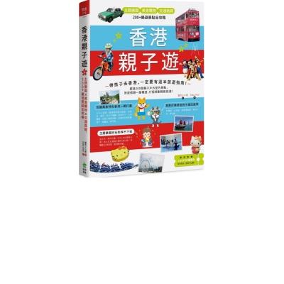 香港親子遊:主題樂園 X美食購物 X 交通路線, 200 +樂遊景點全攻略