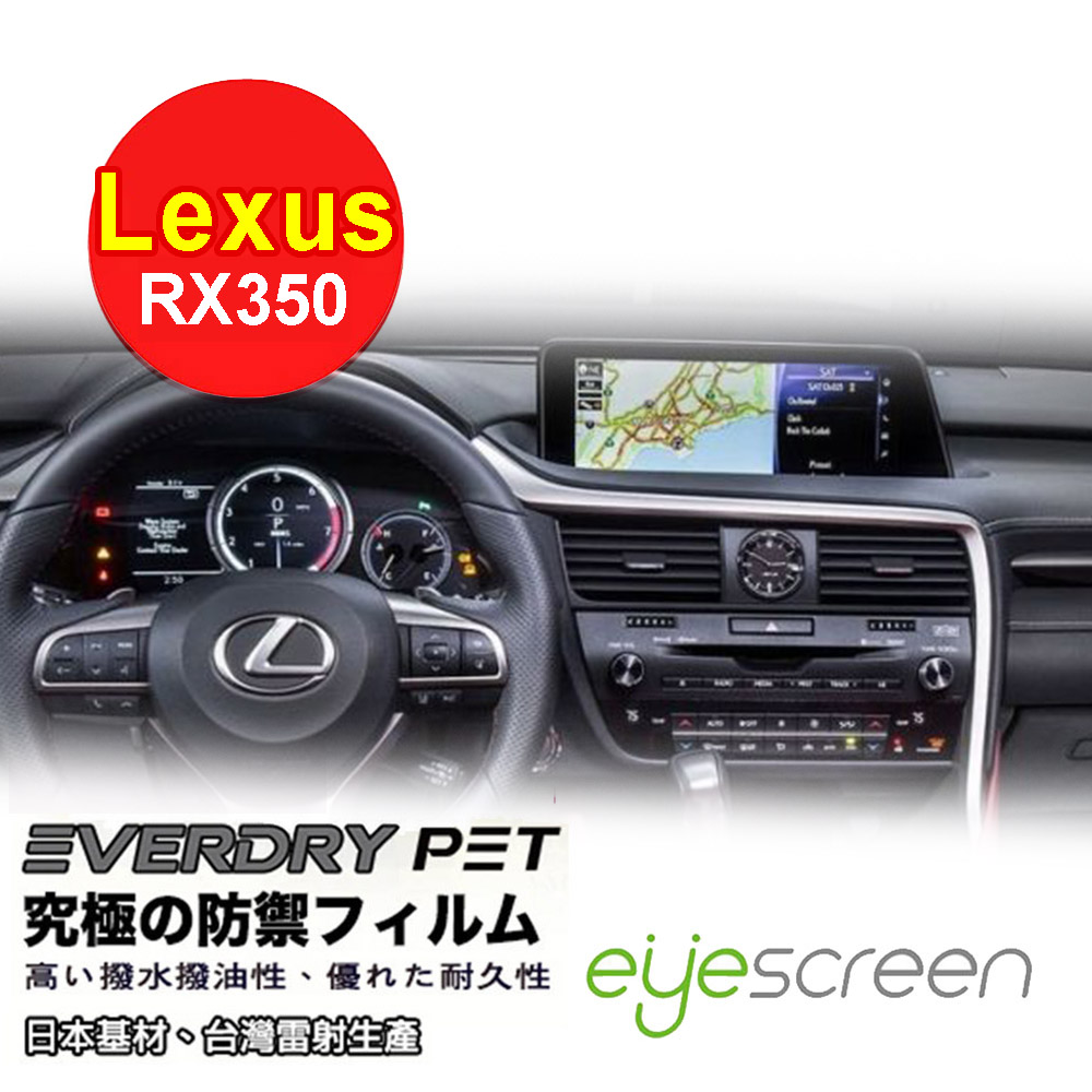 EyeScreen Lexus RX350 Everdry PET 車上導航保護貼(無保固