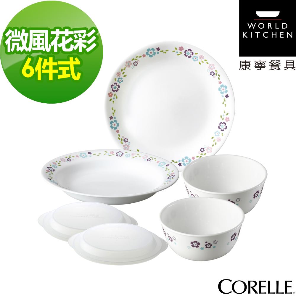 CORELLE康寧 微風花彩6件式餐盤組(609)