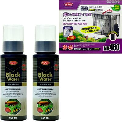 《Mr.Aqua》增豔濃縮黑水150ml 2罐+外掛式薄型過濾器460