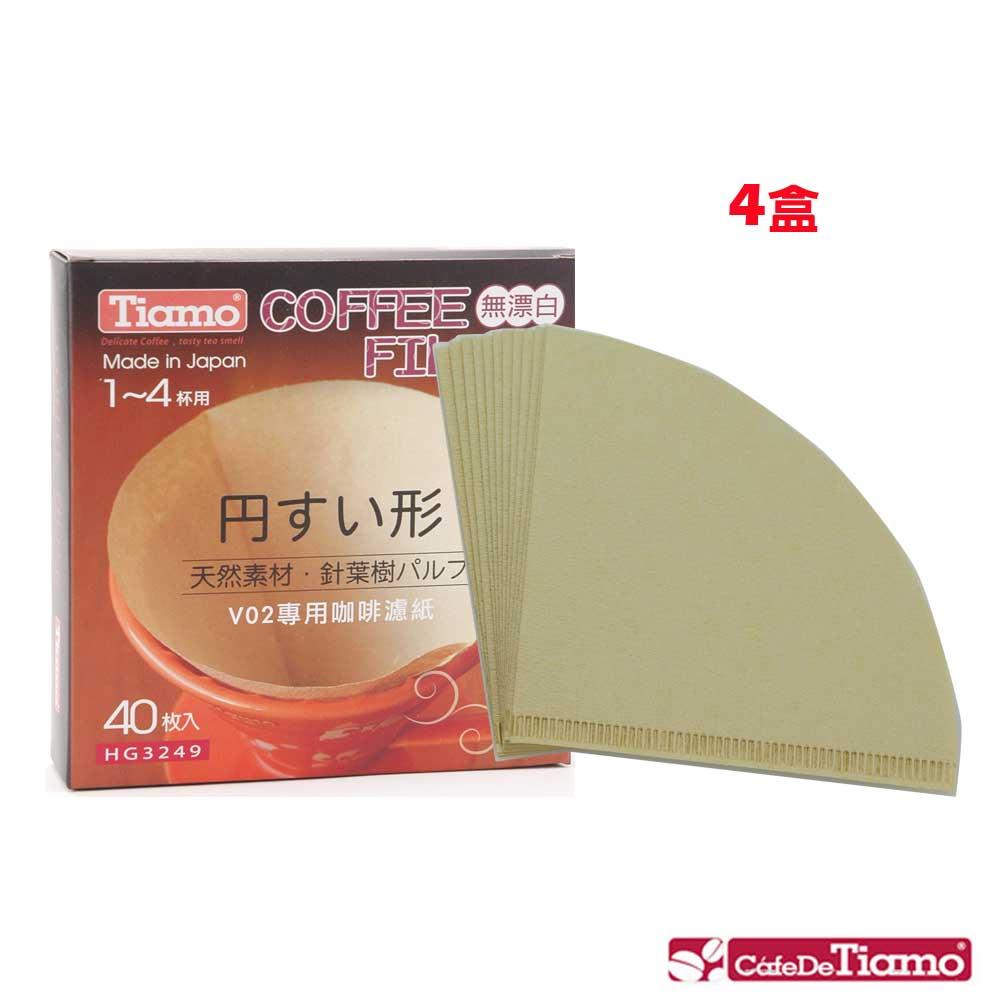 Tiamo V02圓錐咖啡濾紙1-4人 40入*4盒(HG3249)