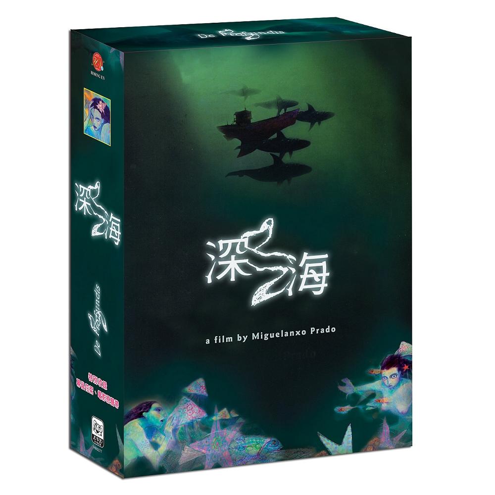深海 [特別版] DVD+CD