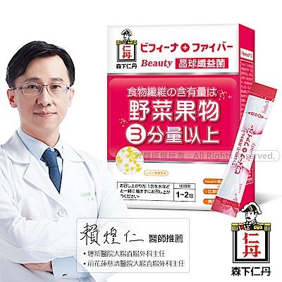 [森下仁丹]晶球纖益菌(BIFINA BEAUTY)(14條/盒)