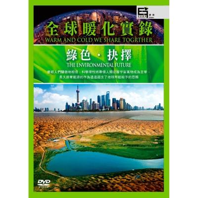 全球暖化實錄:綠色.抉擇 (4DVD)