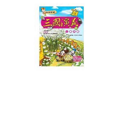 三國演義(2):三顧茅盧(附VCD)