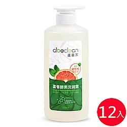 鮮之路 Paradise 蘆薈酵素洗碗露(箱購) 550mlx12入
