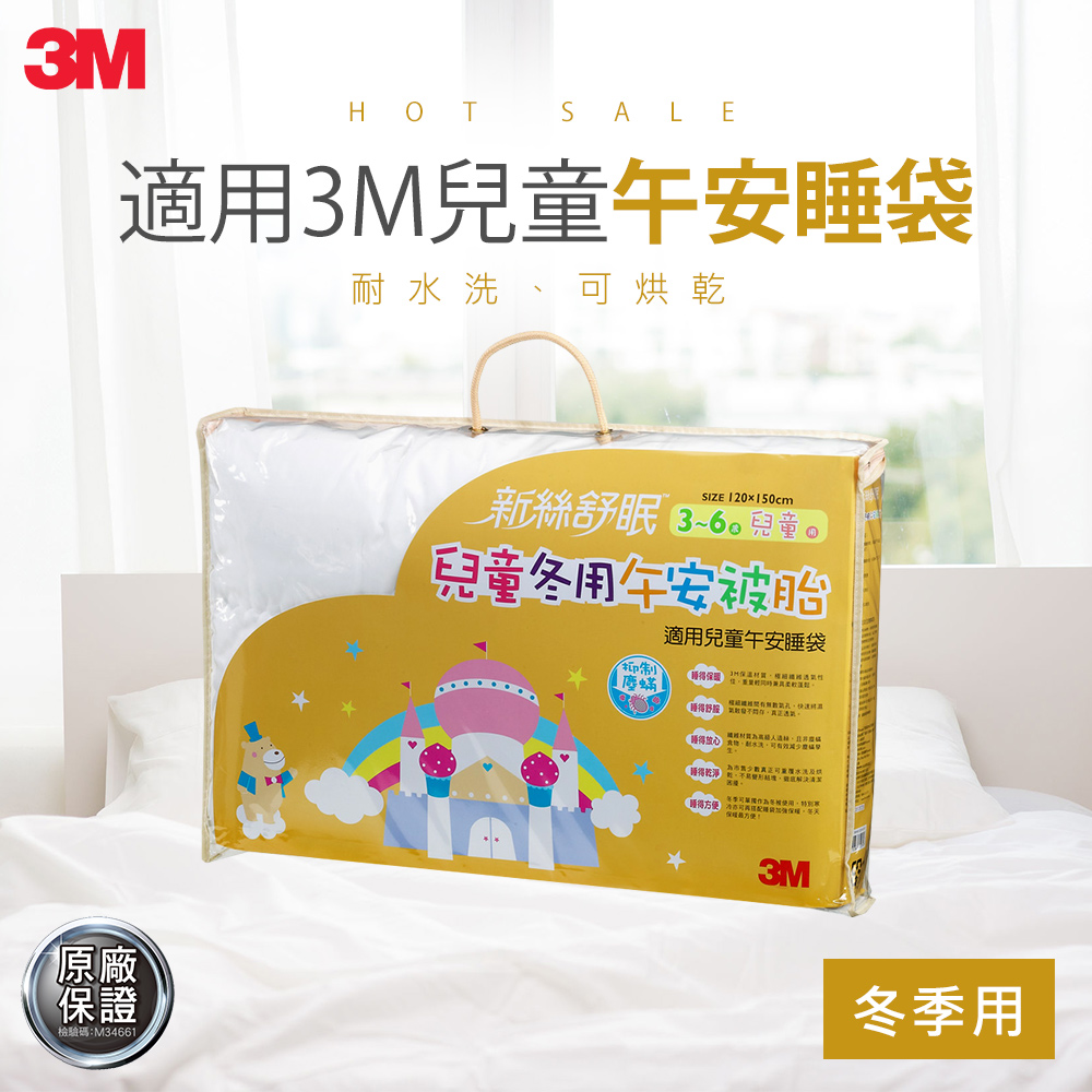 3M 新絲舒眠兒童午安被胎-冬季用