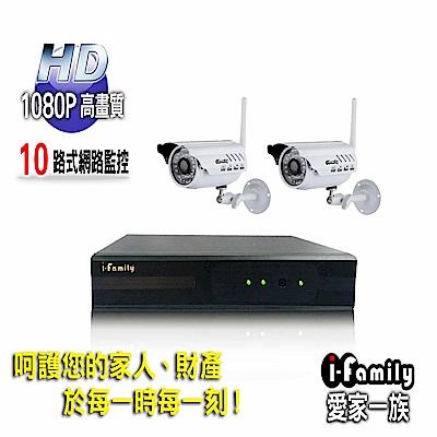 宇晨I-Family十路式網路監視/錄影系統一機兩鏡