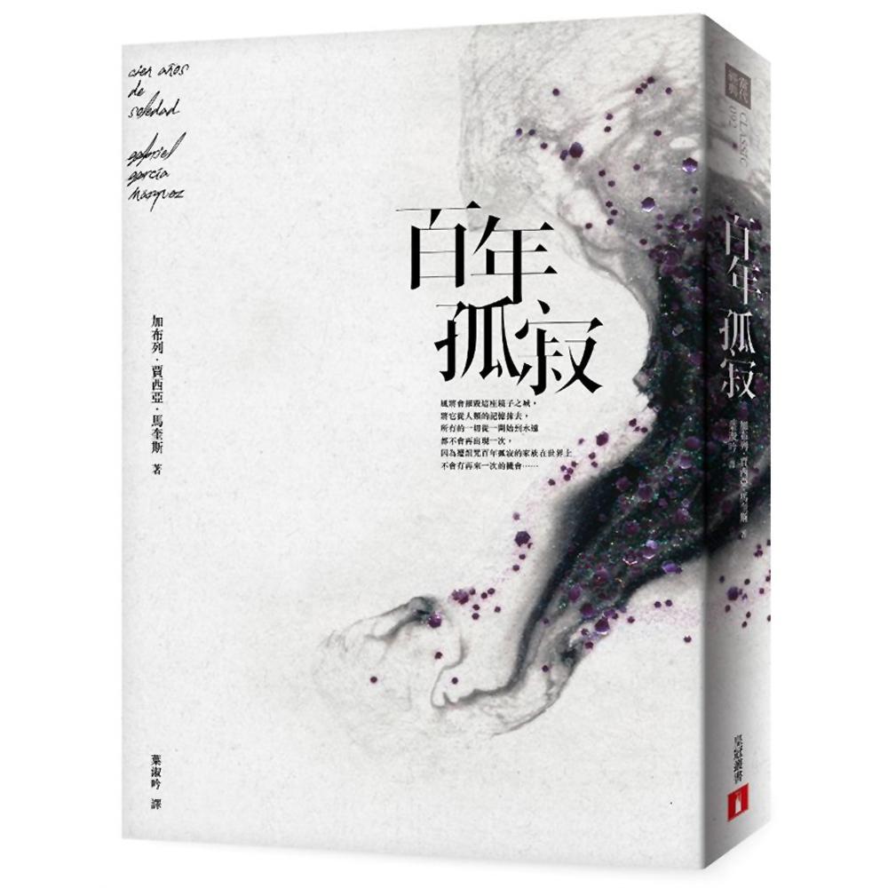 百年孤寂【平裝典藏版】