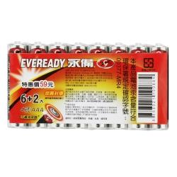永備 碳鋅電池 4號(AAA)6+2入