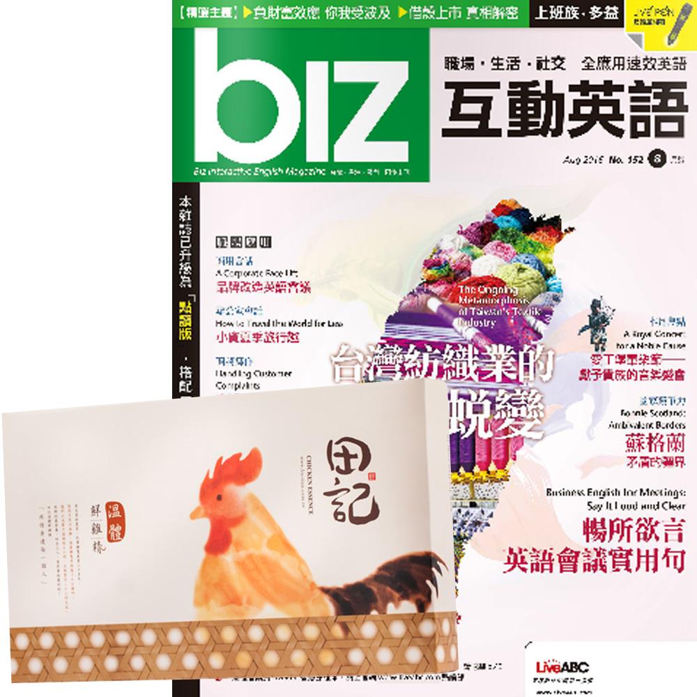 biz互動英語朗讀CD版 (1年12期) 贈 田記溫體鮮雞精 (60g/10入)
